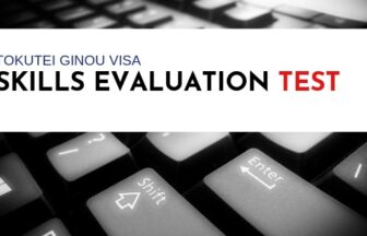 Specified Skills Visa Evaluation Test | FAIR Work in Japan