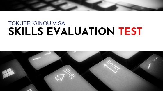 Specified Skills Visa Evaluation Test | FAIR Work in Japan