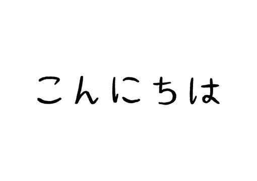 Konnichiwa   FAIR Work